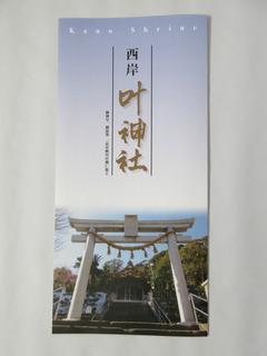 叶神社様由緒書.JPG