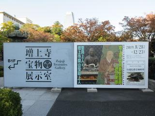 増上寺様入口.JPG