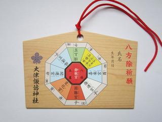 大津諏訪神社厄除絵馬.JPG