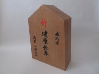 将棋駒置物2.JPG