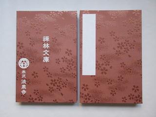 法泉寺様御朱印帳.JPG